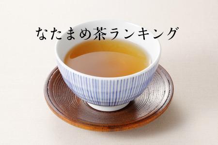 なたまめ茶ランキング
