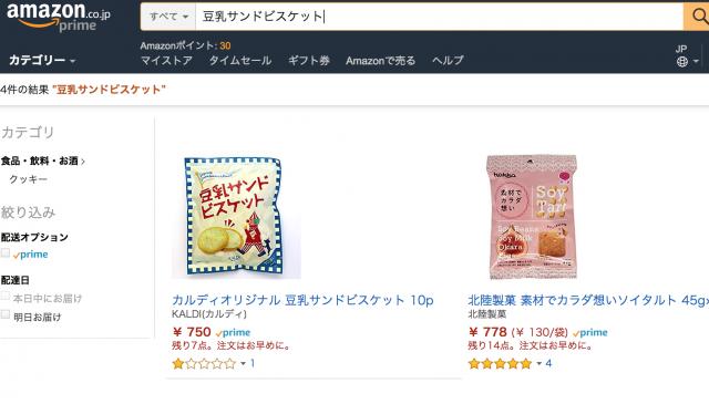 豆乳サンドビスケットアマゾン