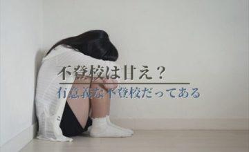 futoukou-amae