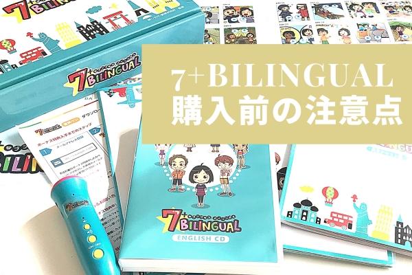 7+bilingual-chui